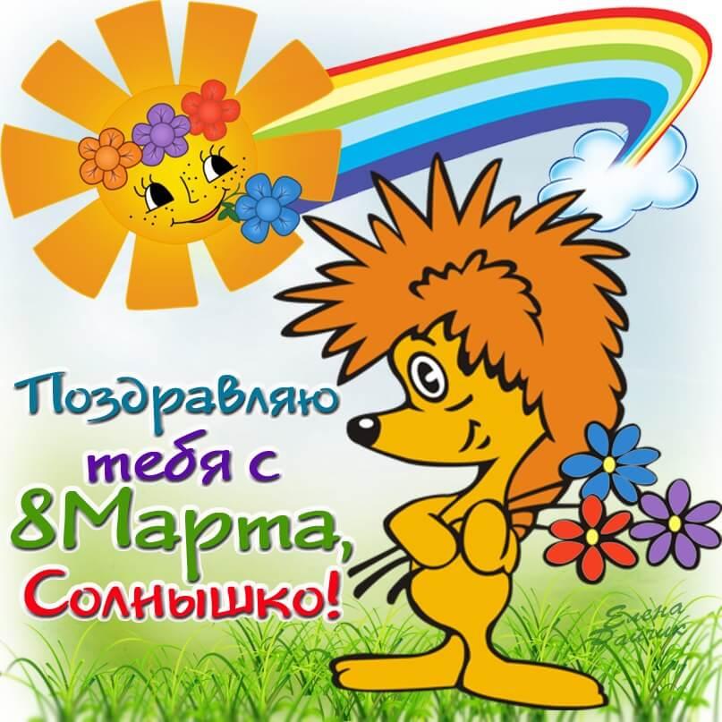 Елена Райчик открытки с 8 марта