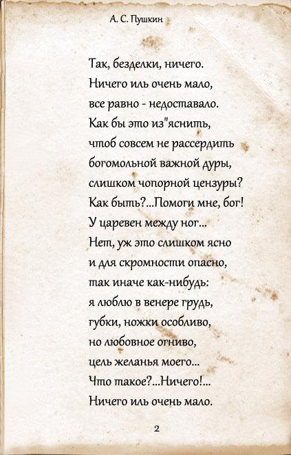 Царь Никита Пушкин