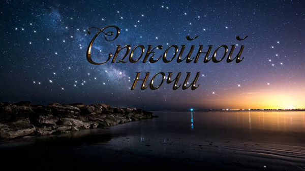 Красивые пожелания спокойной ночи любимому в стихах