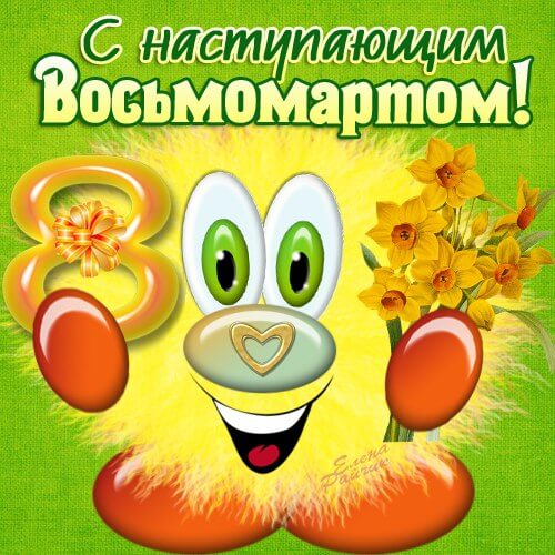 Поздравления подруге с 8 марта прикольные