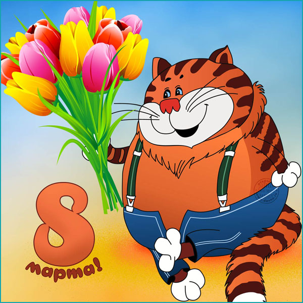 Прикольные открытки с 8 марта коты