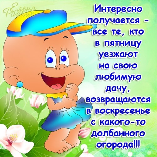 Позитивные картинки Елены Райчик