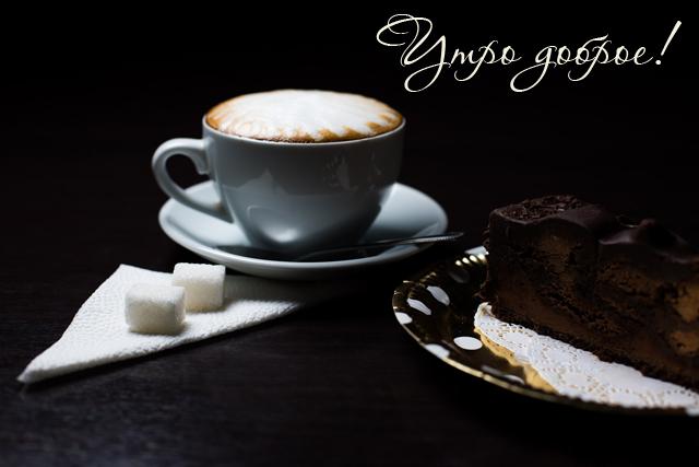 Красивые картинки с чашкой кофе утром добрым