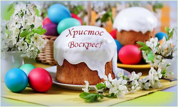 Открытки с Пасхой куличи и яйца