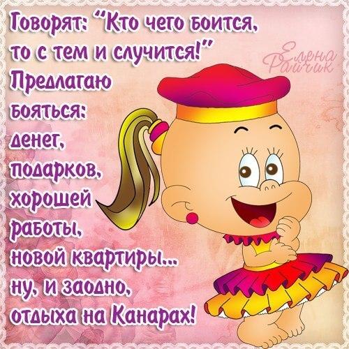 Позитивные картинки с надписями - пупсы Елены Райчик