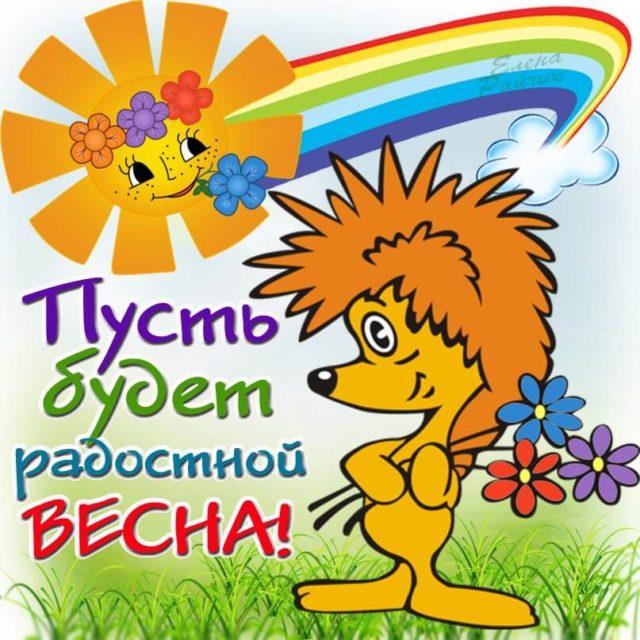 Открытки с весной Елена Райчик 20 штук