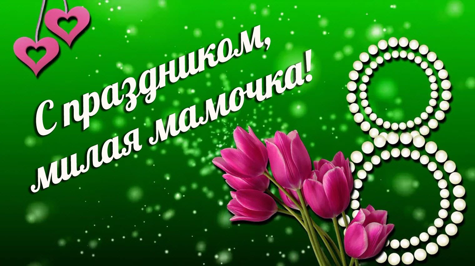 С 8 марта маме открытка