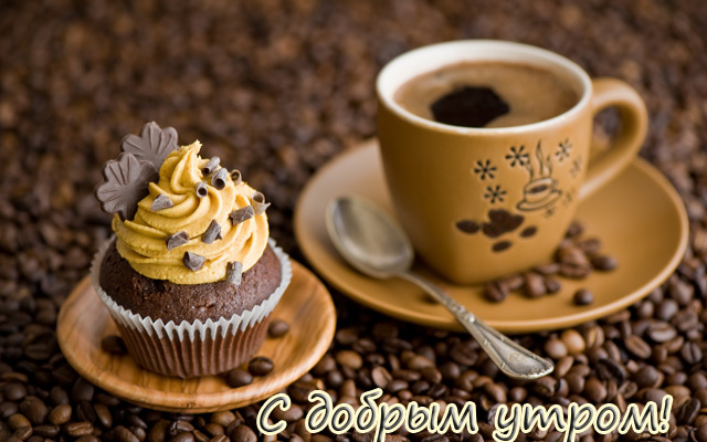 Картинки Доброе утро с чашкой кофе