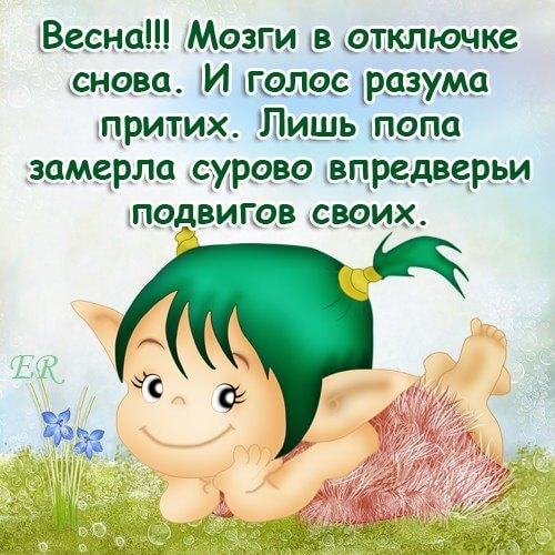 С весной Елена Райчик