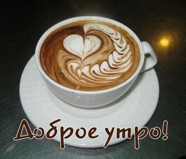 С добрым утром картинки кофе утром