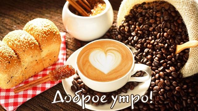 Чашка кофе картинки с добрым утром