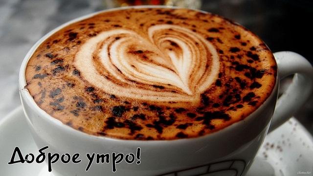 С добрым утром картинки с чашечкой кофе