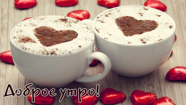 Утренний кофе - Доброе утро картинки