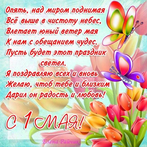Поздравление с Праздником 1 мая в картинках красивые и прикольные