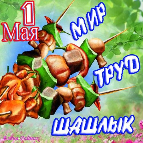 Картинки на 1 мая с надписями прикольные
