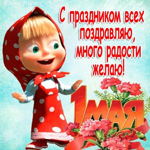 ПОздравления в картинках с Днем весны и Труда