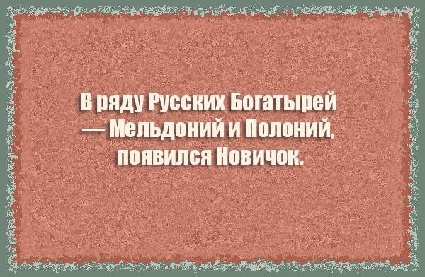 Анекдот про газ Новичок