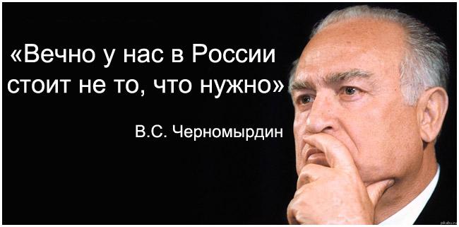 Афоризмы и цитаты Черномырдина