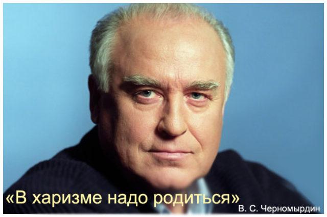 Знаменитые высказывания и цитаты Черномырдина