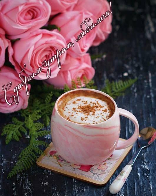 Доброе утро, любимая картинка с чашкой кофе