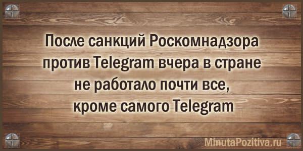 Анекдоты про Роскомнадзор и Телеграм