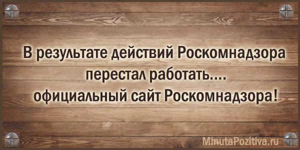 Шутки про Роскомнадзор