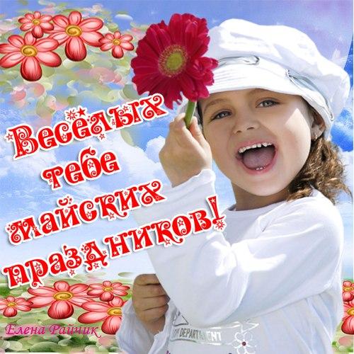 Веселых майских праздников поздравления в картинках