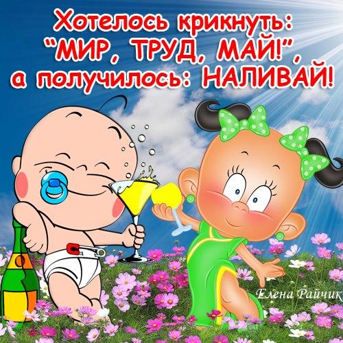 С праздником 1 мая картинки прикольные