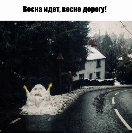 Про весну картинки прикольные снеговик