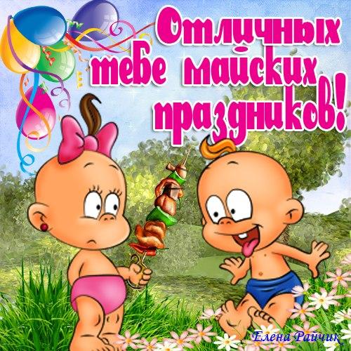 Прикольные картинки и поздравления на 1 мая