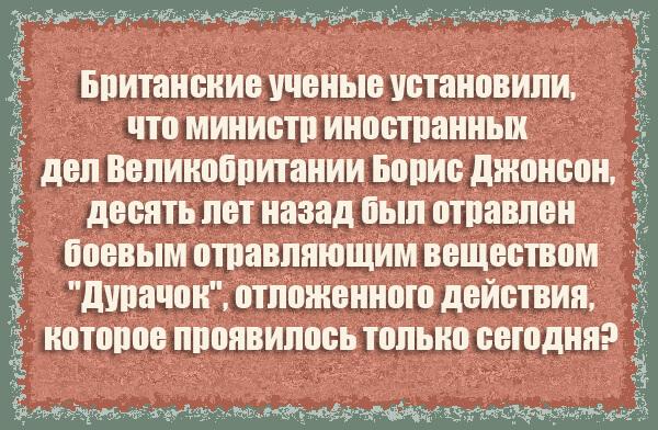 Анекдоты про Юлию Скрипаль