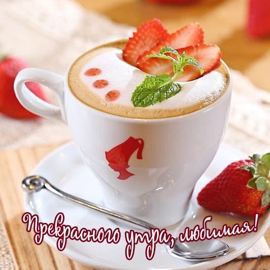 Любимой Доброе утро с кофе