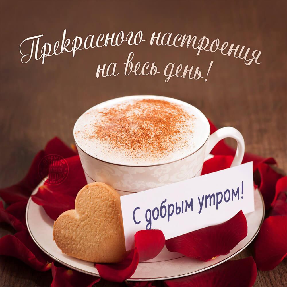 Чашка кофе с утра картинки