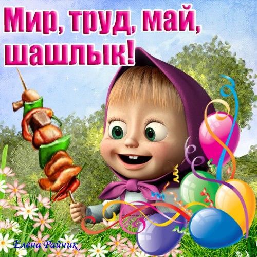 С 1 мая - поздравления прикольные в картинках