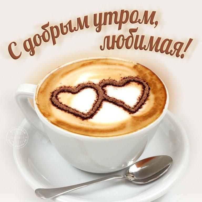 С добрым утром любимая картинка с кофе