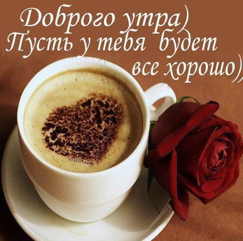 Утренний кофе - картинки с Добрым утром