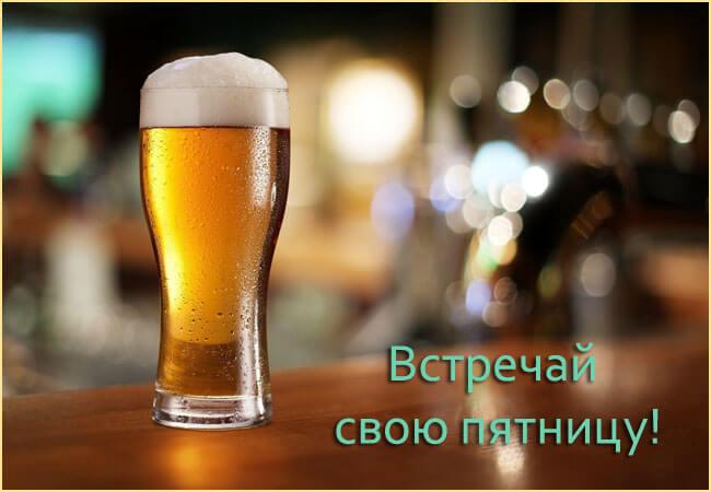 Пиво, пятница, алкоголь - картинки с Пятницей прикольные