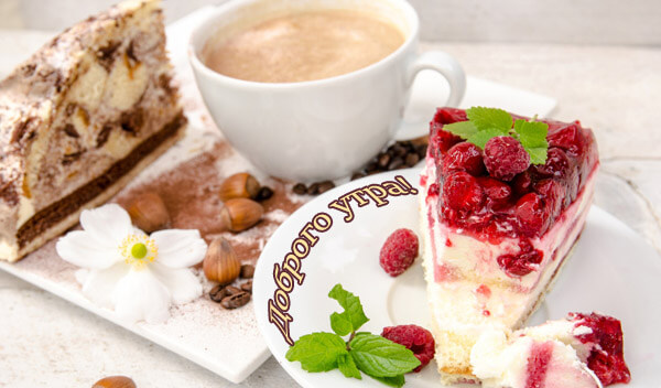 С добрым утром картинки с пирожными и Кофе утром
