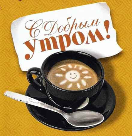 Утренний кофе картинки