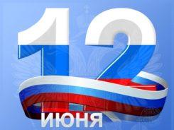 Поздравление с днем России официальные в прозе