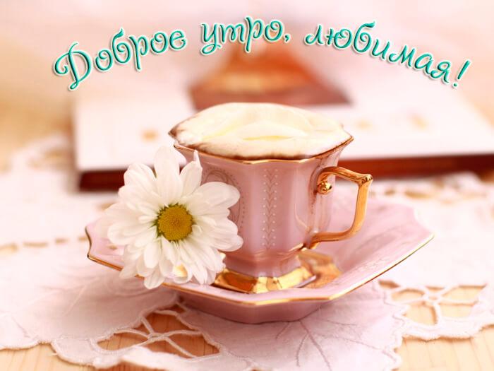 """Пожелания """"Доброе утро любимая"""" в картинках"""