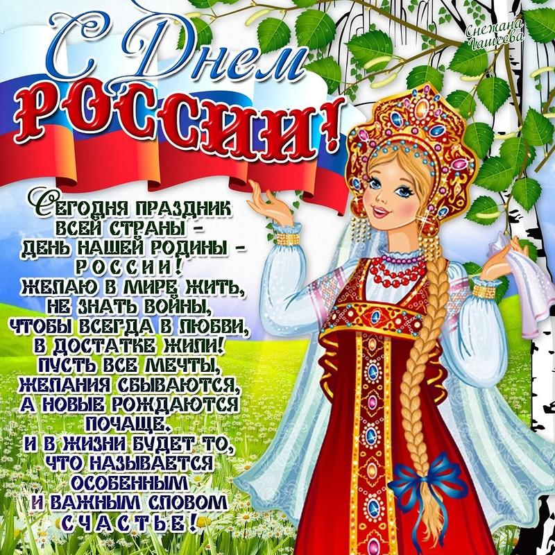 С Днем России поздравления в стихах