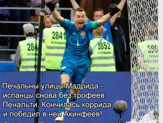 Мемы про футбол и Акинфеева