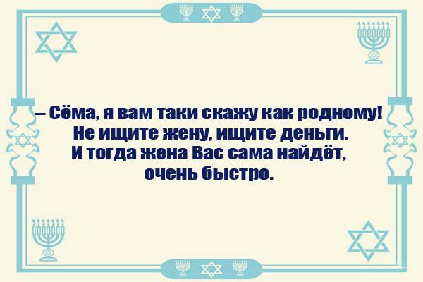 Короткие Анекдоты Про Евреев