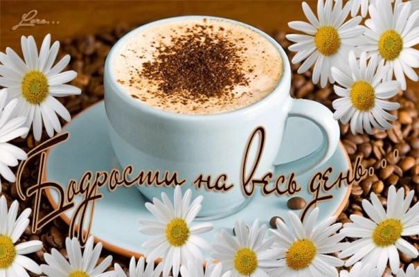 С добрым утром , любимый. Утренний кофе картинки