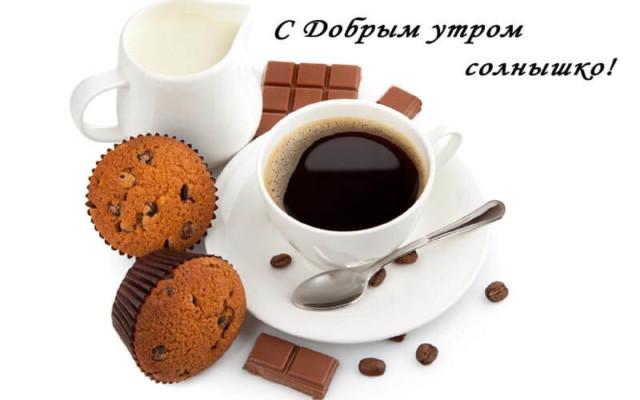С добрым утром - красивые и вкусные картинки