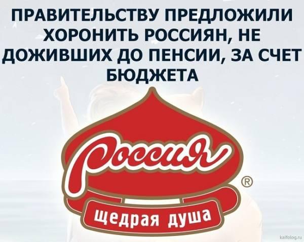Шутки и анекдоты про повышение пенсионного возраста в России