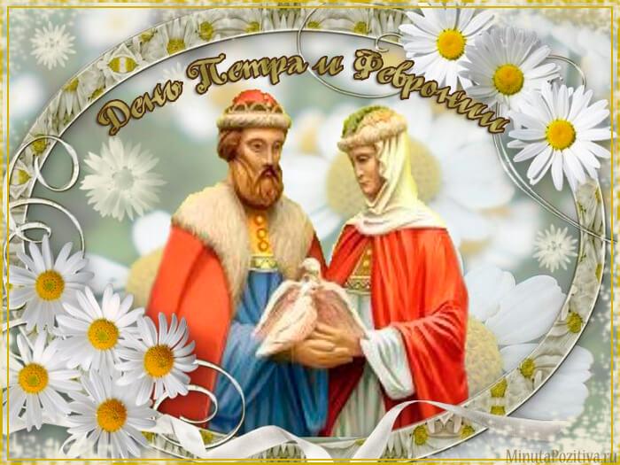 День Петра и Февронии - День семьи
