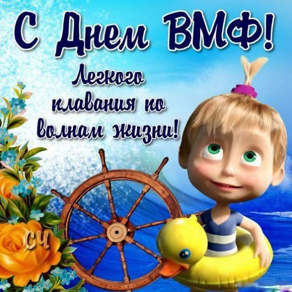 С Днем ВМФ - авторские картинки Елены Райчик