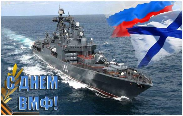 Открытки С Днем Военно-Морского Флота